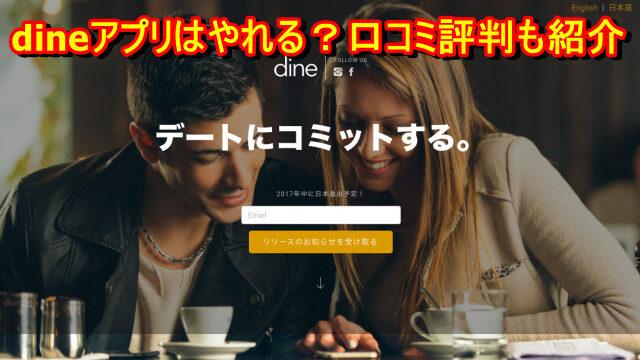 dineアプリはやれる?口コミ評判も紹介